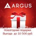 Новогодние подарки от Аргус. Выгода до 10500 руб.